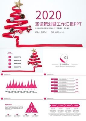 红色圣诞节活动策划营销方案规划PPT模板