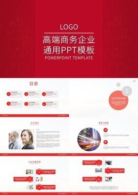 红色简约大气商务风项目推广工作总结PPT模板