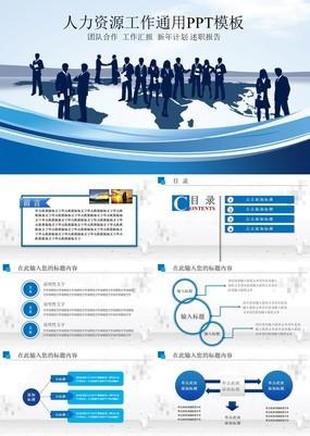 蓝色整洁商务风企业人力资源管理工作汇报PPT模板