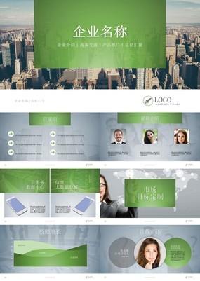 灰色欧美都市风企业介绍项目产品工作报告PPT模板