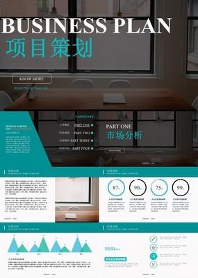 浅蓝清新办公风企业商业项目策划工作汇报PPT模板