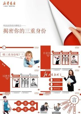 红色商务风书店店员礼仪服务培训框架完整PPT模板