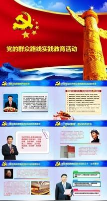 蓝色大气党政风党的群众路线教育汇报PPT模板