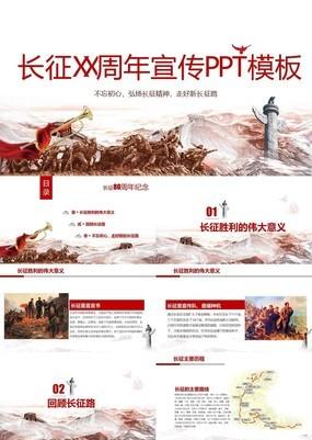 红色大气纪念红军长征XX周年宣传教育PPT模板