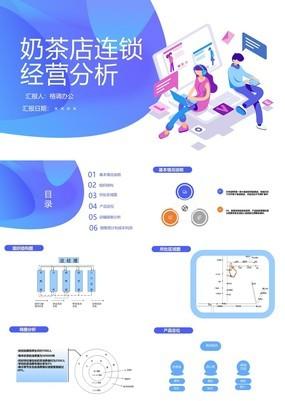 蓝白简洁XXX奶茶店连锁营销分析PPT模板