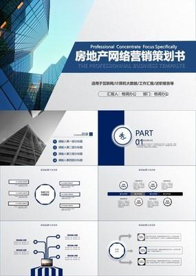 蓝白色简洁大气商业房地产网络营销策划书PPT模板