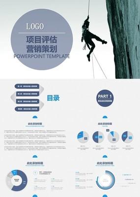 白色简洁营销策划实习报告述职报告总结PPT模板