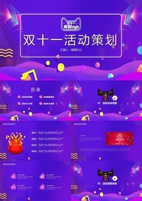 紫色大气双十一主题活动策划PPT模板