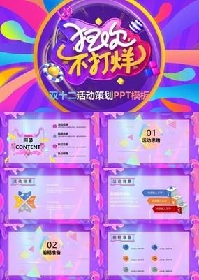 创意紫色渐变设计风格双十二狂欢活动策划PPT模板