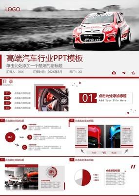 红色高端汽车企业宣传发布会行业PPT模板