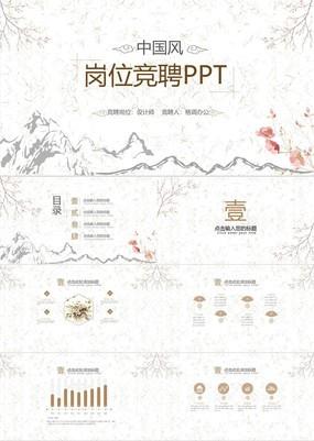 简约浅色中国风个人岗位竞聘报告PPT模板