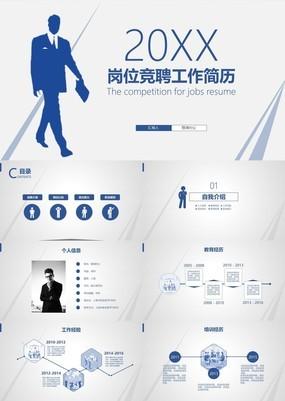 蓝色创意商务岗位竞聘报告工作经历PPT模板