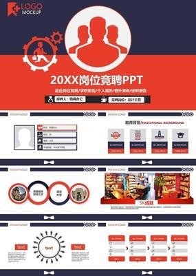 20XX红色精美企业内部岗位竞聘PPT模板