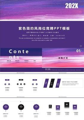 紫色精美大气简约风岗位竞聘个人简介PPT模板