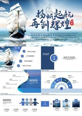 蓝色经典商务风年终工作总结扬帆起航PPT模板