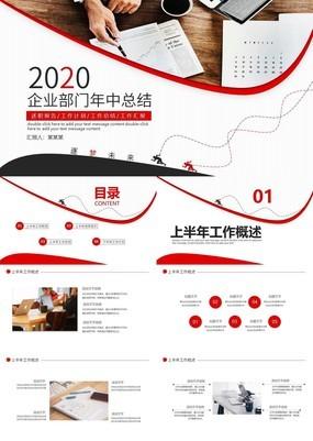 红色扁平化商务风企业部门年中总结PPT模板