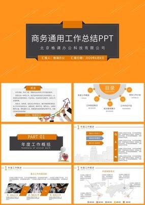 时尚橙色简约商务通用公司工作总结PPT模板