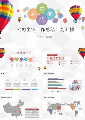 炫彩简洁热气球背景年终计划总结PPT模板