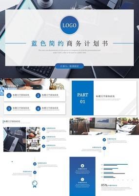 蓝色简约商务风企业项目商业计划书通用PPT模板