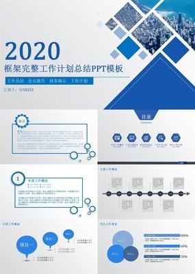 蓝色扁平简约风企业工作计划述职报告通用PPT模板