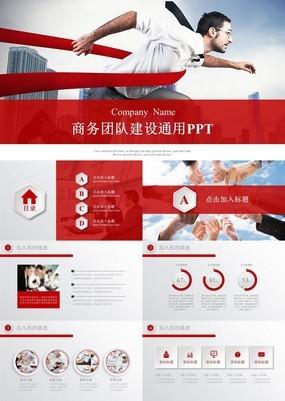 红色商务微立体企业商务团队精神建设通用PPT模板
