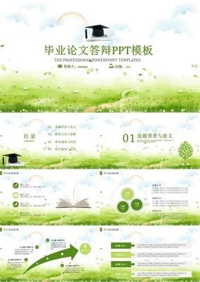 唯美绿色自然风毕业论文答辩开题报告通用PPT模板