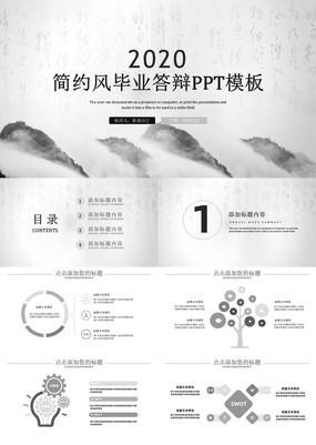 灰色云霄中国风汉语言专业毕业论文答辩PPT模板