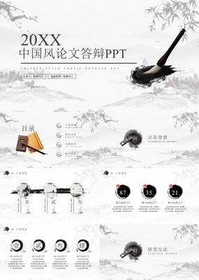清雅水墨中国风汉语言专业毕业论文答辩PPT模板