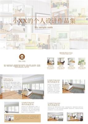 室内清新杂志风室内设计专业毕业作品展示PPT模板