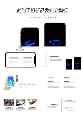 大气创新白色简约手机新品宣传发布会PPT模板