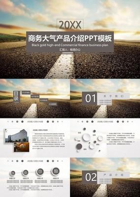 唯美清新时尚大气公司产品宣传介绍PPT模板