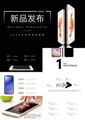 精美智能20XX手机新品发布会通用PPT模板