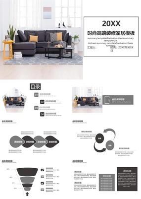 温馨时尚大气装修家居产品宣传发布PPT模板