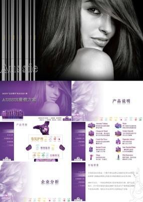 紫色欧美宣传风洗发水公司营销广告策划PPT模板