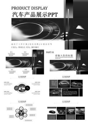 黑白扁平杂志风汽车行业零售产品发布宣传PPT模板