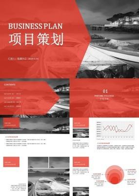 淡红杂志风企业创新项目策划工作汇报通用PPT模板