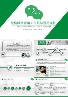 绿色商务微立体互联网营销业绩报告工作PPT模板