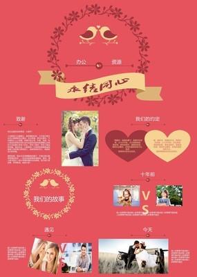 精美红色浪漫婚礼相册婚庆策划通用PPT模板