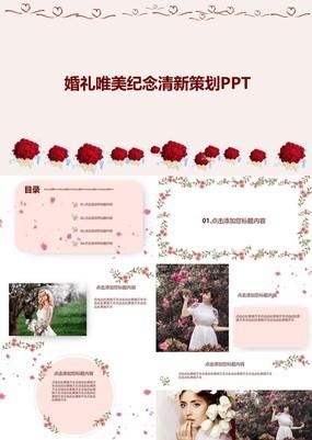 粉色清新温馨婚礼纪念相册婚庆策划PPT模板