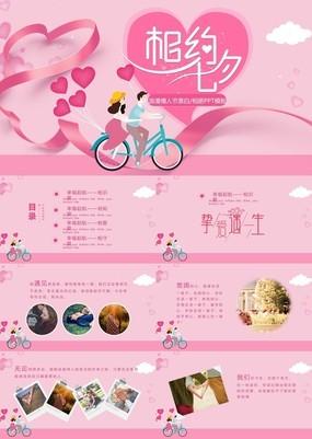 粉色温馨相约七夕情人节告白相册策划PPT模板
