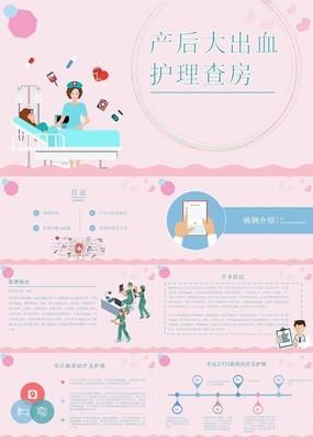 粉色医疗卡通风妇产医院产后大出血护理PPT模板