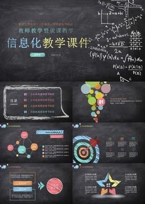 多彩粉笔黑板风学校教师信息化教学课件PPT模板
