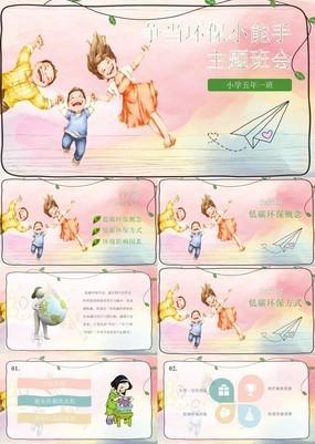 粉色个性温馨风校园学生节能环保主题班会PPT模板