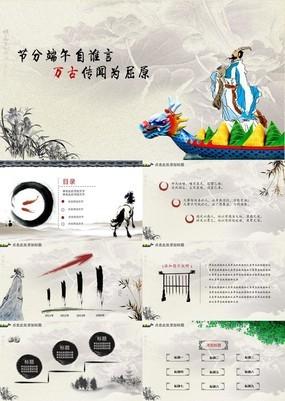 唯美水墨画中国风端午佳节纪念屈原PPT模板