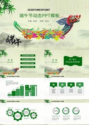 绿色清新简洁端午佳节文化宣传PPT模板