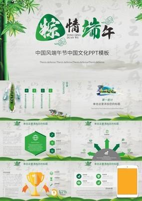 绿色清新简约中国风端午节中国文化PPT模板