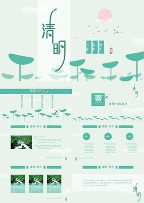 绿色清新简约清明时令教育课件节日庆典PPT模板