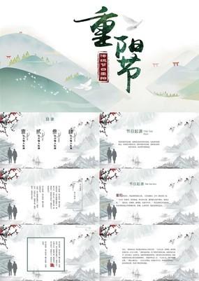 唯美清新中国风中国传统佳节手绘版重阳节PPT模板