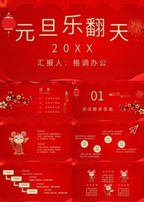 精美红色喜庆大气中国风元旦节活动策划PPT模板