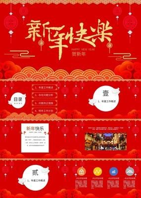 简约红色喜庆中国风迎新春贺新年PPT模板